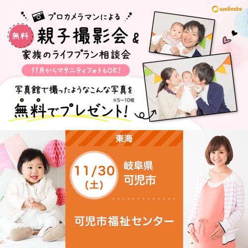 11月30日(土)可児市福祉センター【無料】親子撮影会&ライフプラン相談会
