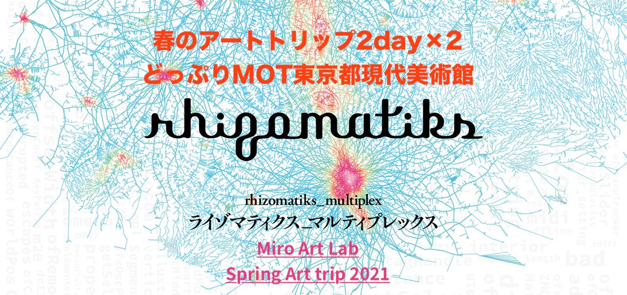 対話型アート鑑賞&アウトプット制作:春のアートトリップ2DAYS×2どっぷりMOT東京都現代美術館