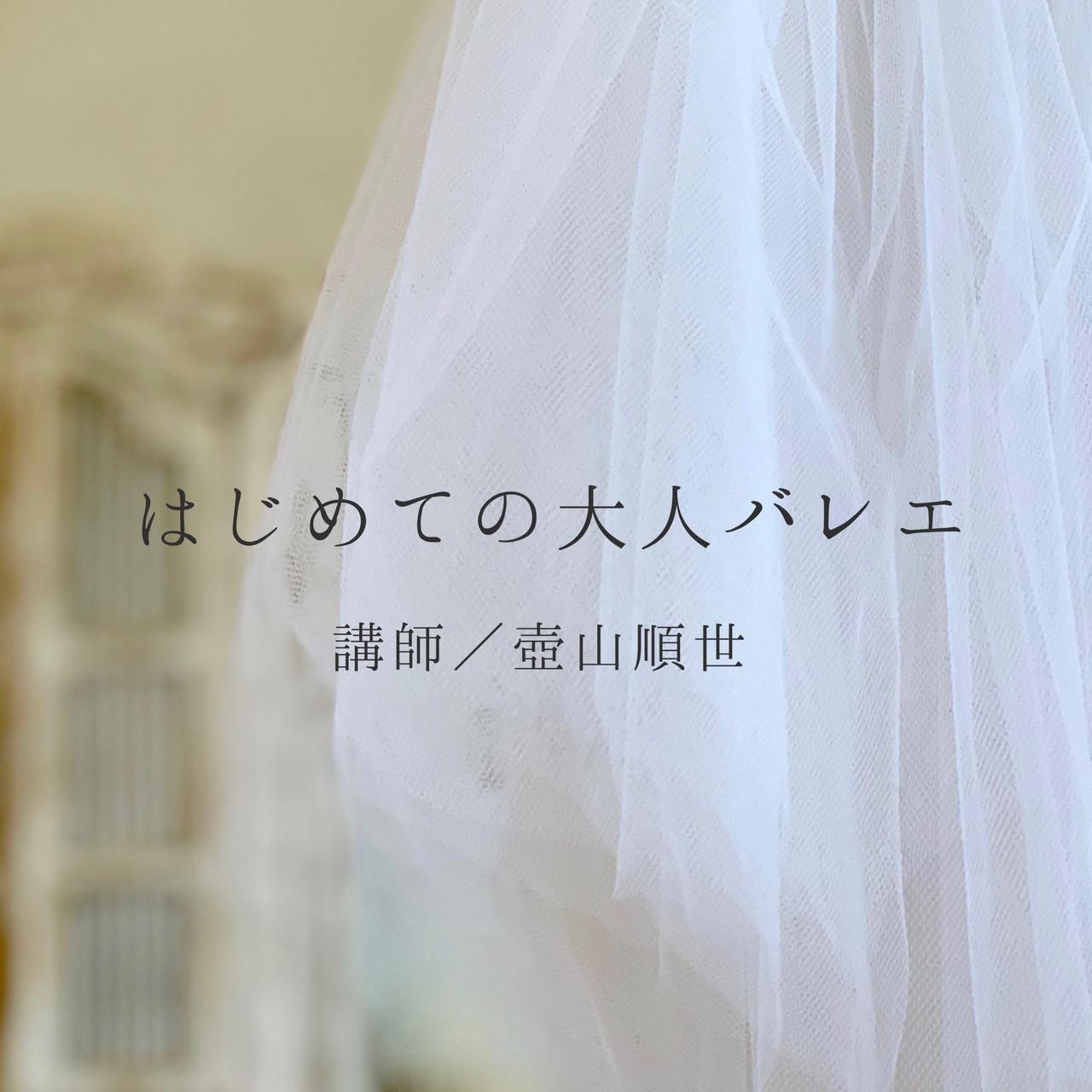 『はじめての大人バレエ』講師/壺山順世 (バレエがはじめての方・初心者さん対象)