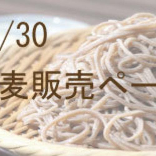 年越し蕎麦販売会!!160g (12/30土☆400円)