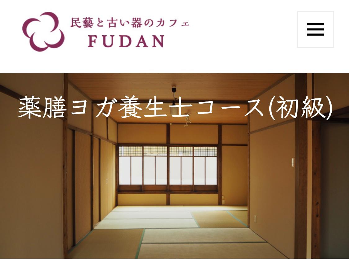 【京都】薬膳ヨガ®︎カレッジ「薬膳ヨガ養生士コース初級」(新規の方)