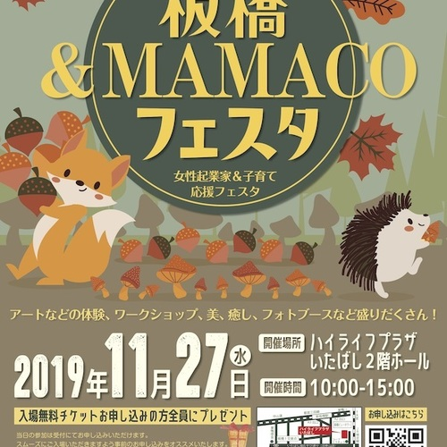 イベント @板橋MAMACO