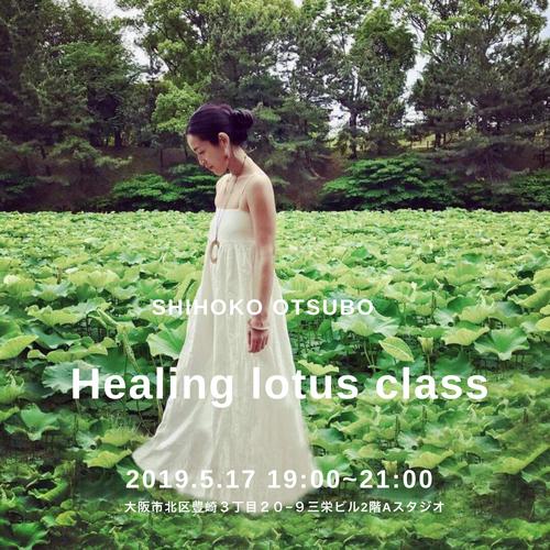 5/17(金)大阪WS 19:00~21:00 Healing Lotus Class by Shihoko
