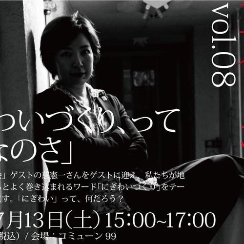 湯川カナの革命スナックvol.8 「にぎわいづくり、ってなんなのさ」
