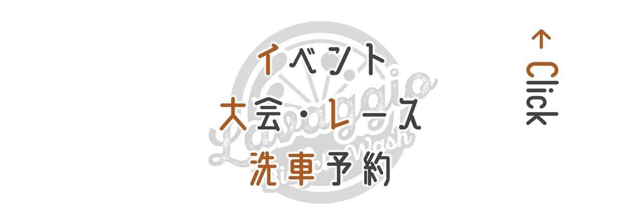 【イベント・大会・レース会場での洗車予約フォーム】