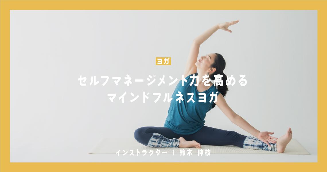 セルフマネージメント力を高めるマインドフルネスヨガ(20分)_鈴木伸枝