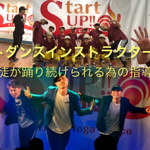 ★6日間 ストリートダンスインストラクター養成講座★