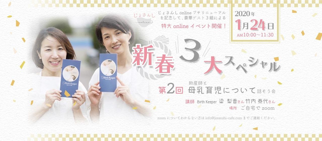 ~新春3大スペシャル~ 第2回 助産師と母乳育児について