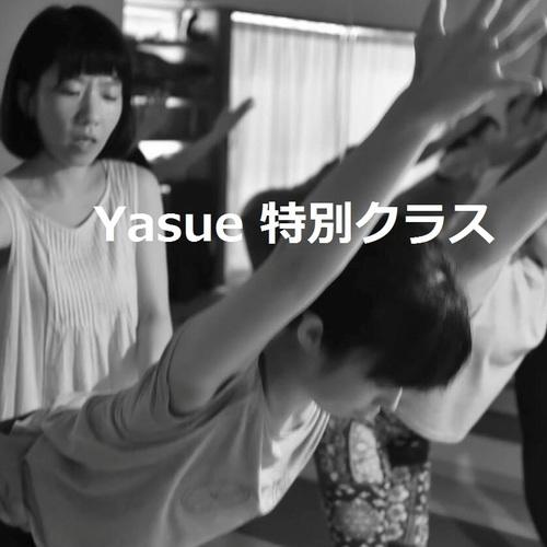 北浜/Yasue特別クラス/講師:Yasue120分
