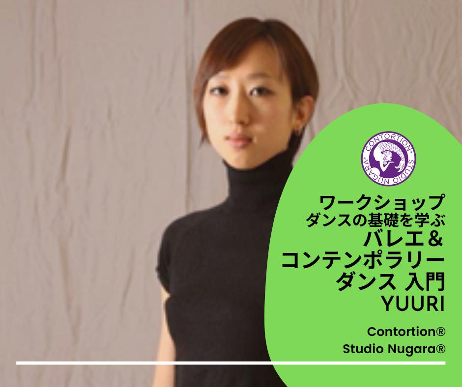 ワークショップ【ダンスの基礎を学ぶ】バレエ&コンテンポラリー入門<60分> / Yuuri