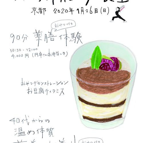 【京都】冬の薬膳ヨガ養生(午後:40代からの正しい温め法)