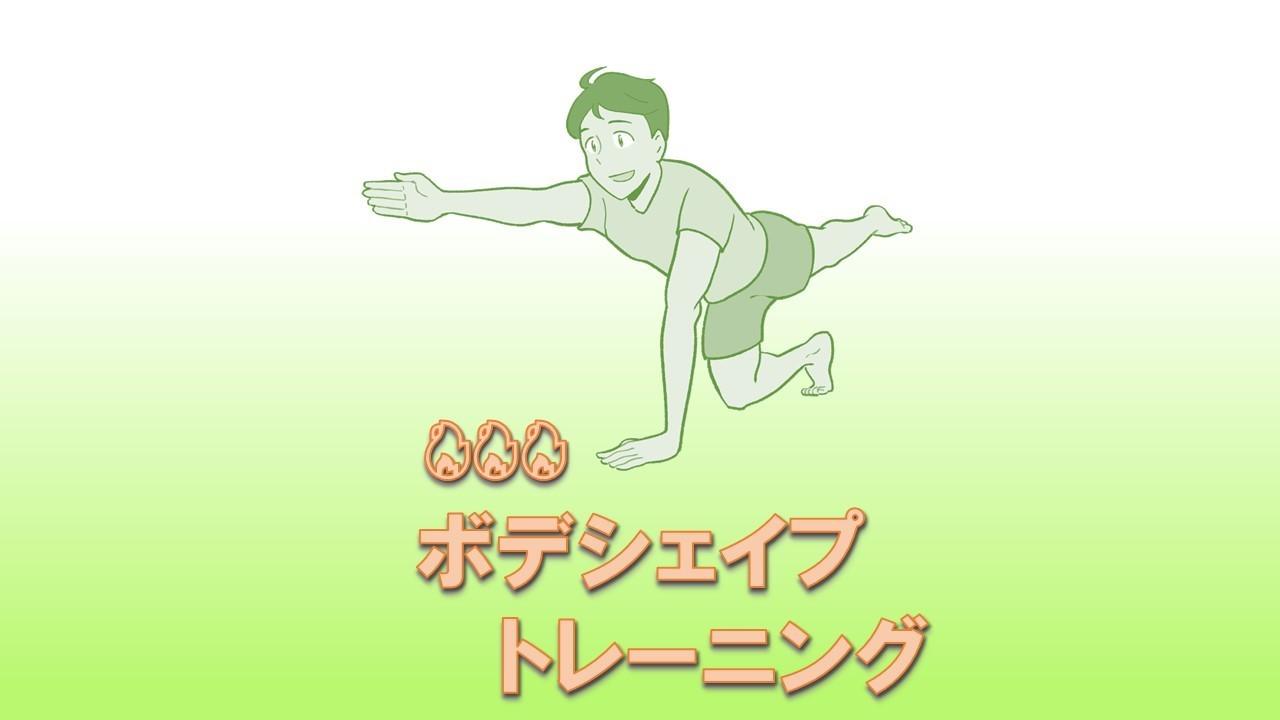 ボディシェイプトレーニング (RICO)