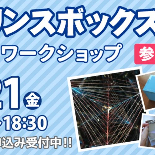【6/21(金) 狭山ヶ丘校】ラビリンスボックスをつくろう!工作ワークショップ