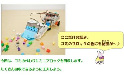 (C)無料!夏休み子ども工作教室「ロボット・プログラミング!お掃除ロボを作ろう」(小5~中学)