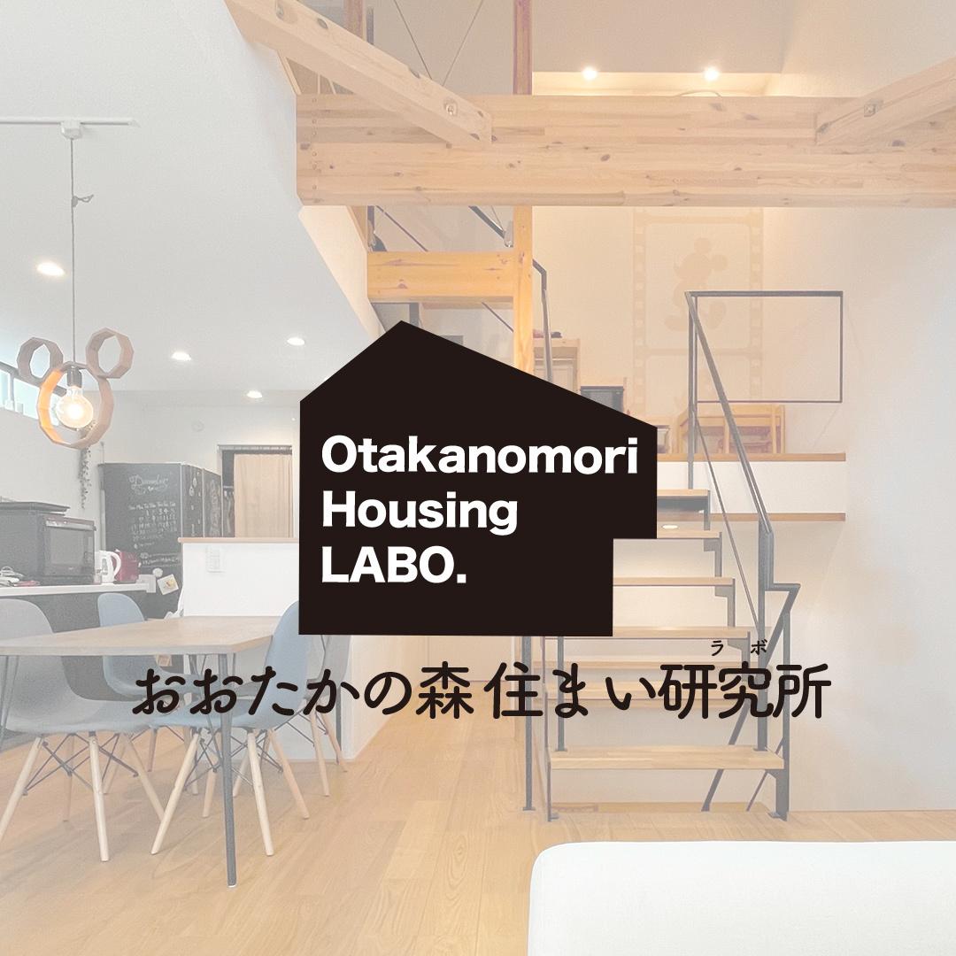 無料住宅相談会【ヒアリング+資金計画】