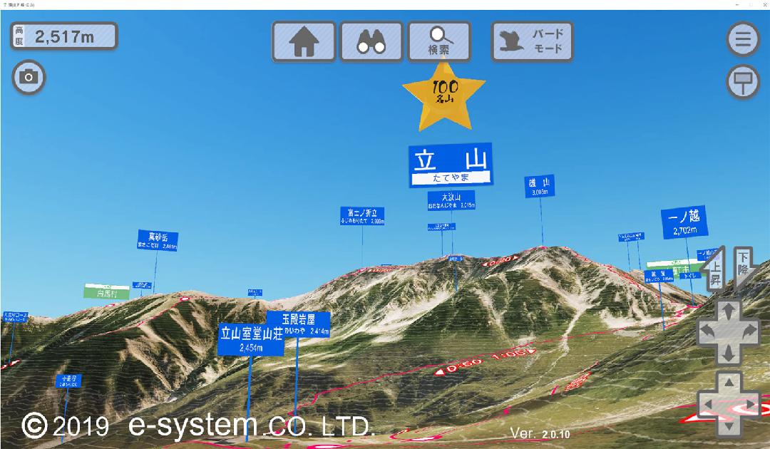 【9/13(金)】 山岳立体マップ[頂]で楽しい地形把握