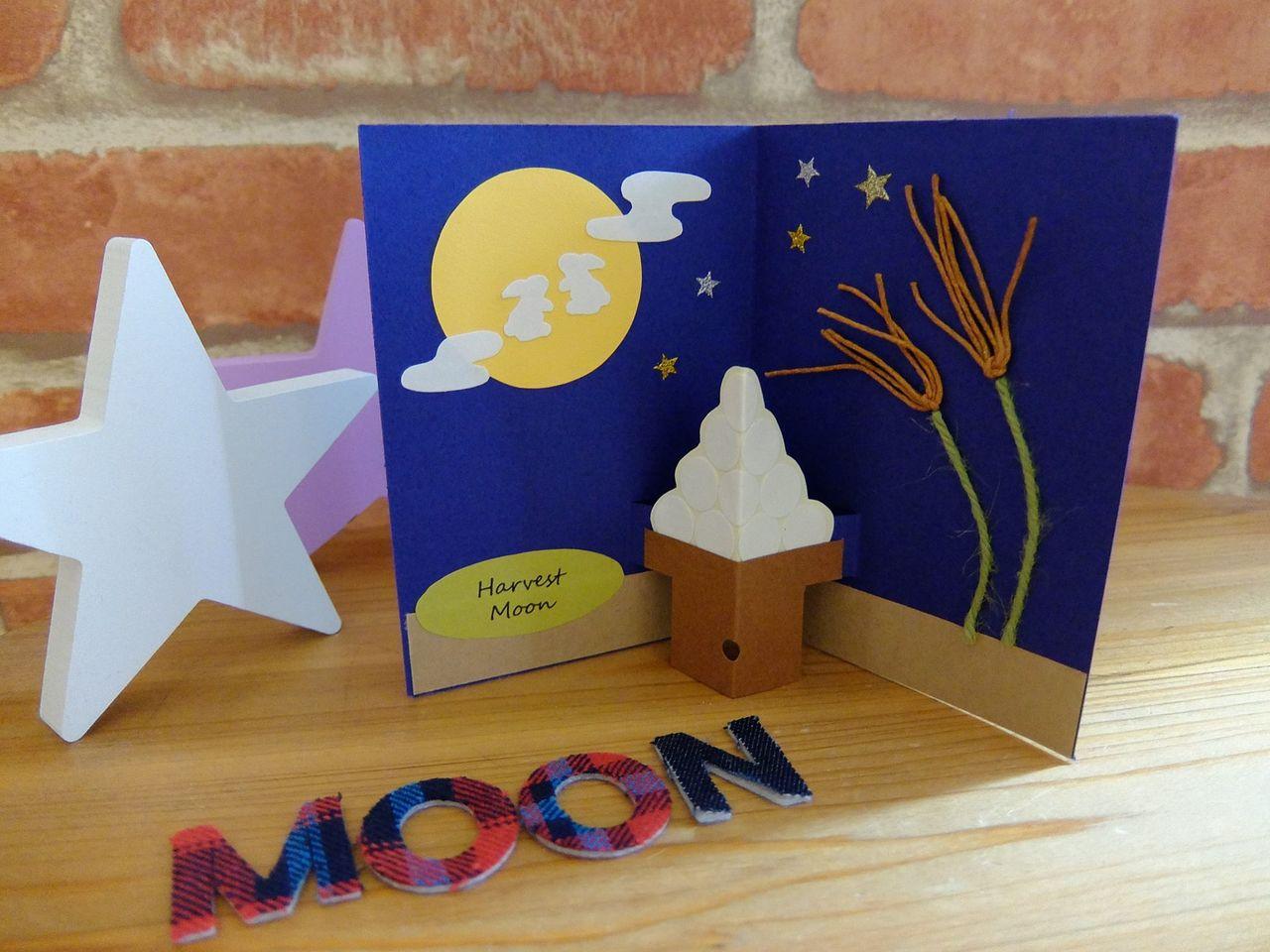 【川崎】十五夜お月見満月フェア-お月見カード作り-|2019年9月14日(土)