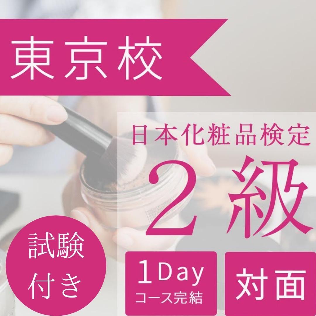【対面講座】東京校:2級日本化粧品検定試験対策1回完結+2級検定料セット