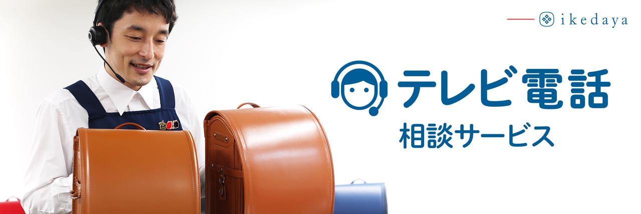 【池田屋ランドセル】TV電話サービス予約(梅田店) 4月28日(水)~5月11日(火)
