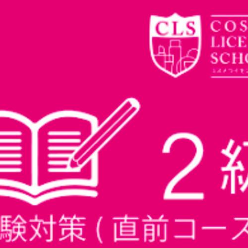 日本化粧品検定2級夏季集中講座   市内会場