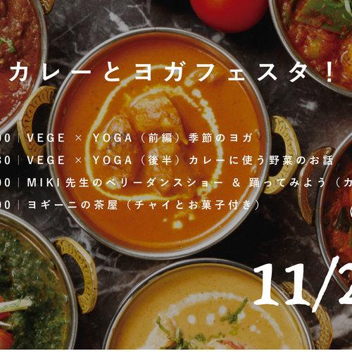 特別WS【VEGE×YOGA 旬の野菜と季節のヨガ】澄香ir