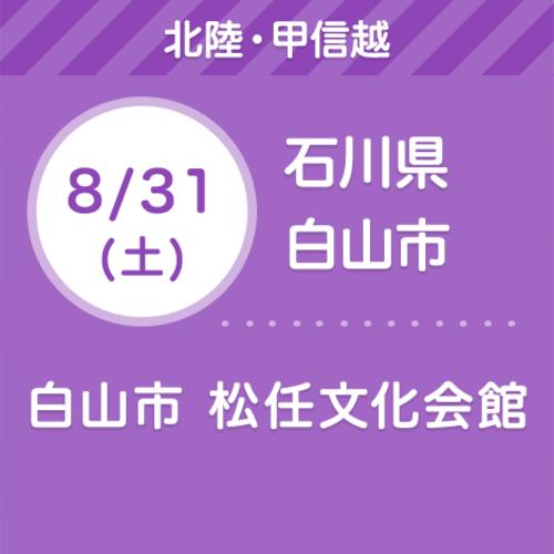 8月31日(土)白山市 松任文化会館【無料】親子撮影会&ライフプラン相談会