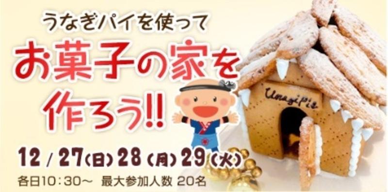 うなぎパイを使ってお菓子の家を作ろう!!