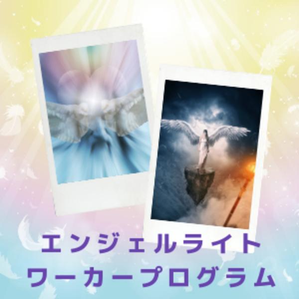 エンジェルライトワーカープログラム~13天使のアチューメント~【自宅サロンでの対面かzoomによる遠隔にてご提供】
