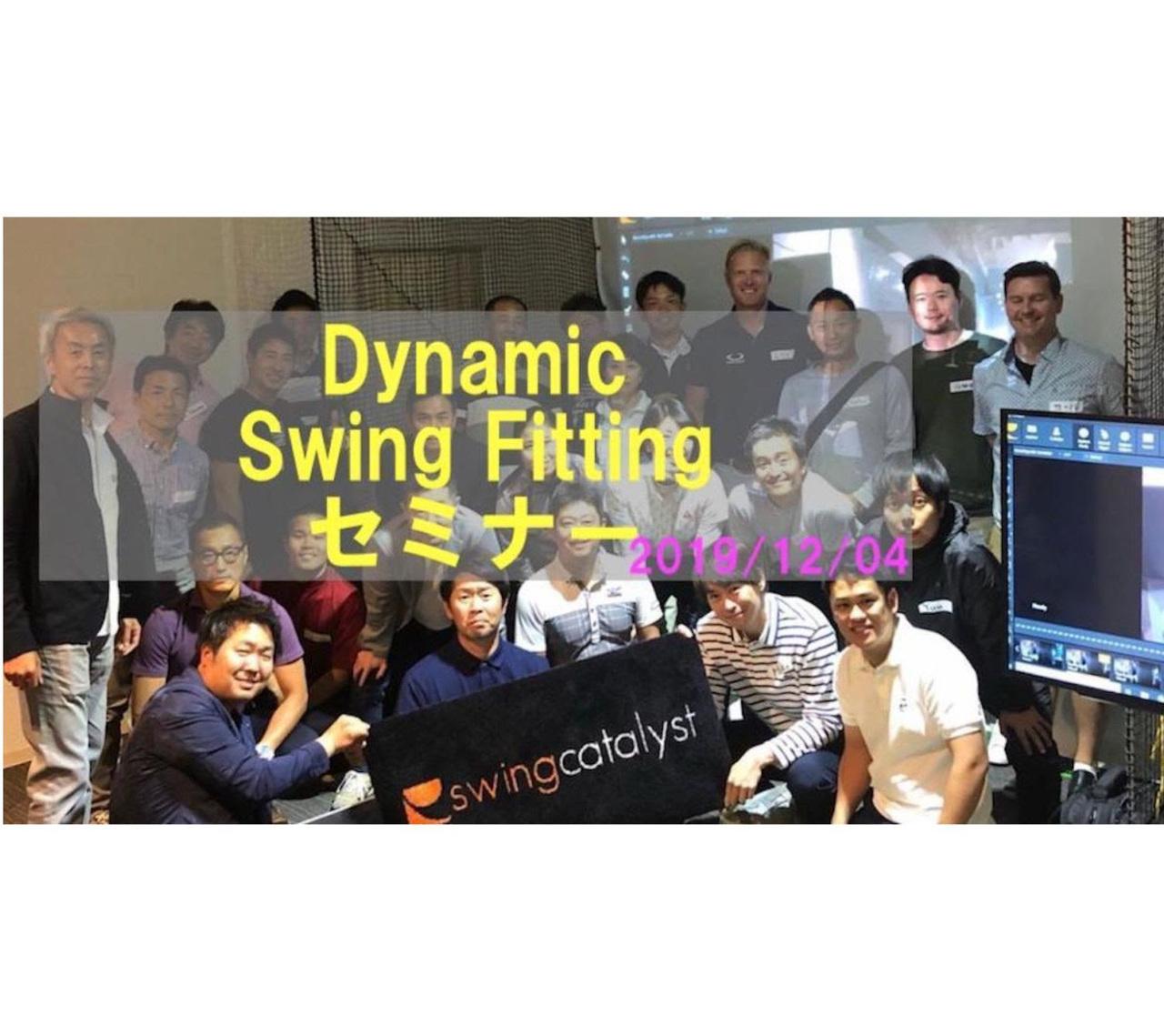 満員御礼!!!:Swing Catalyst セミナー12月4日 ダイナミック スイングフィッティングを学ぶ@東京赤坂