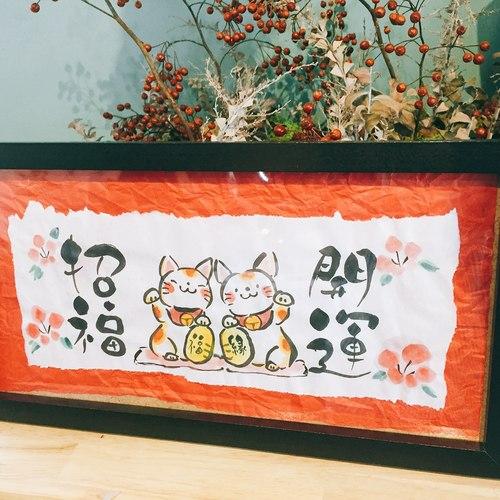 新大阪:開運招き猫お絵かきレッスン