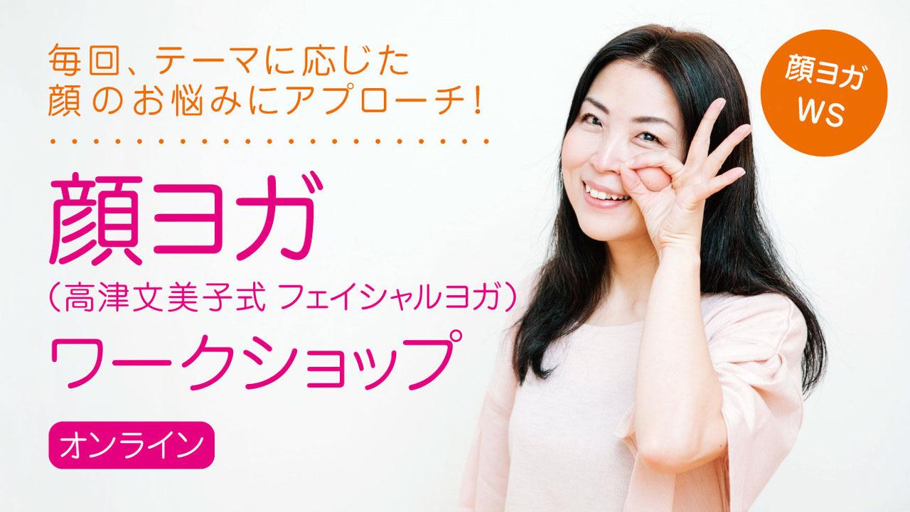 【オンライン開催】フェイシャルヨガ 〈すっきりフェイスライン☆顔ヨガ WS〉