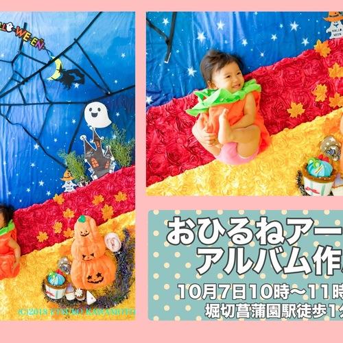 *10月7日【親子フォトプレゼント付!】葛飾区堀切・ハロウィンアート&アルバム作成会