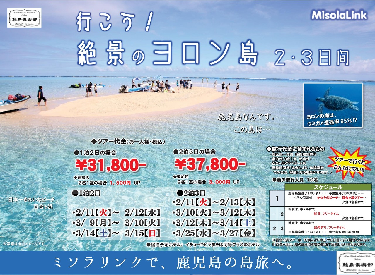 行こう!絶景のヨロン島★★3日間★★