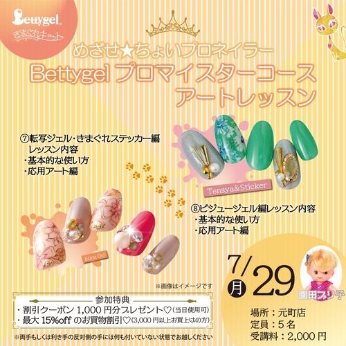 【神戸元町】Bettygelプロマイスターコースアートレッスン~⑦⑧編~
