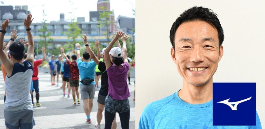 大角コーチによる【マラソンの学校オンライン】@MIZUNO TOKYO