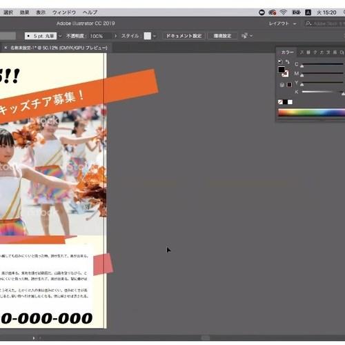 『30分限定オンライン相談室@zoom』デザイン編 インストラクター:大西