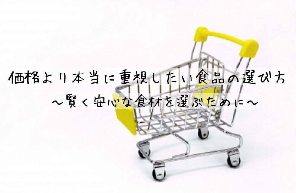 2/26 価格より本当に重視したい食品の選び方 〜賢く安心な食材を選ぶために〜