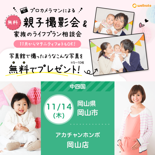 11月14日(木)アカチャンホンポ 岡山店【無料】親子撮影会&ライフプラン相談会