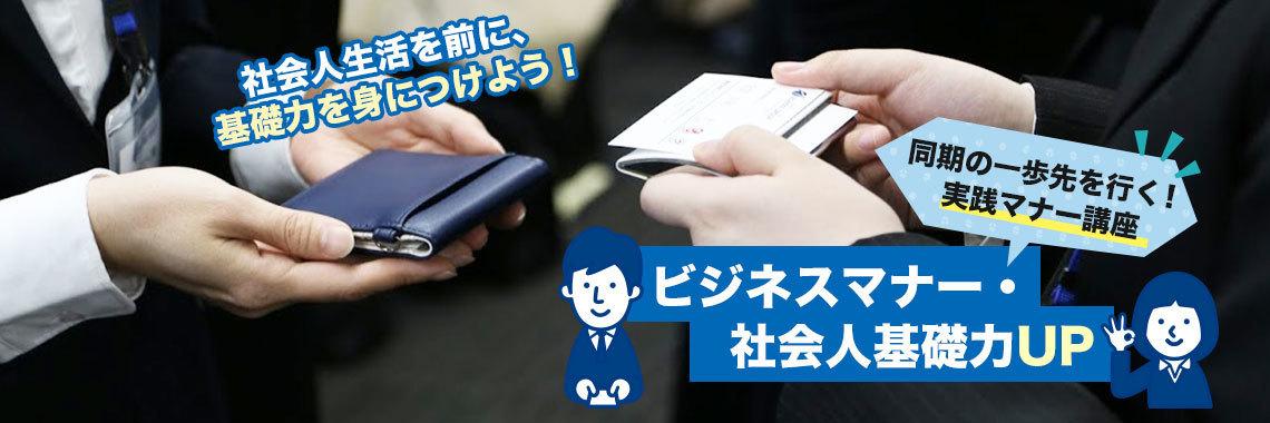 【就活生】ビジネスマナー・社会人基礎力UP