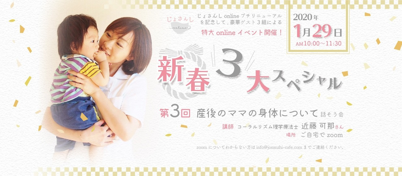 〜新春3大スペシャル〜 第3回 産後の身体について