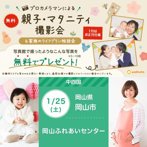 1月25日(土)岡山ふれあいセンター【無料】親子撮影会&ライフプラン相談会