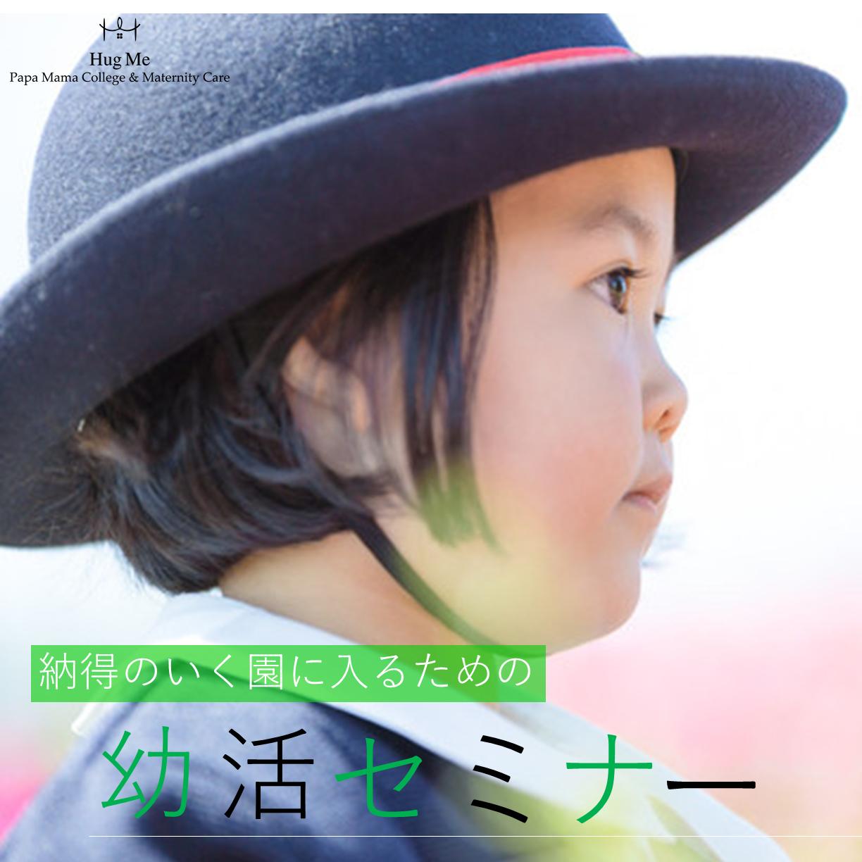【オンライン】納得のいく幼稚園に入るための ~幼活セミナー~