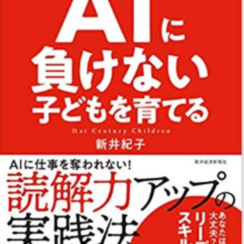 ABD読書会『AIに負けない子どもを育てる』