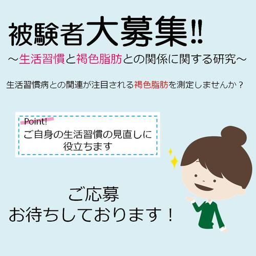 2019年秋季 生活習慣と褐色脂肪との関係に関する研究 参加者大募集!!