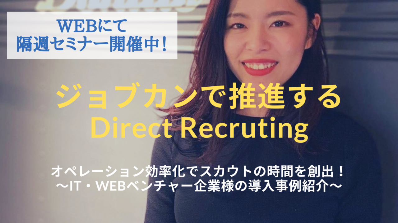 【WEBセミナー】ジョブカンで推進するDirect Recluting