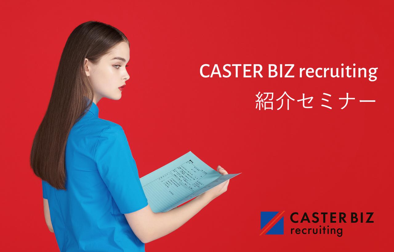 「CASTER BIZrecruiting」紹介セミナー