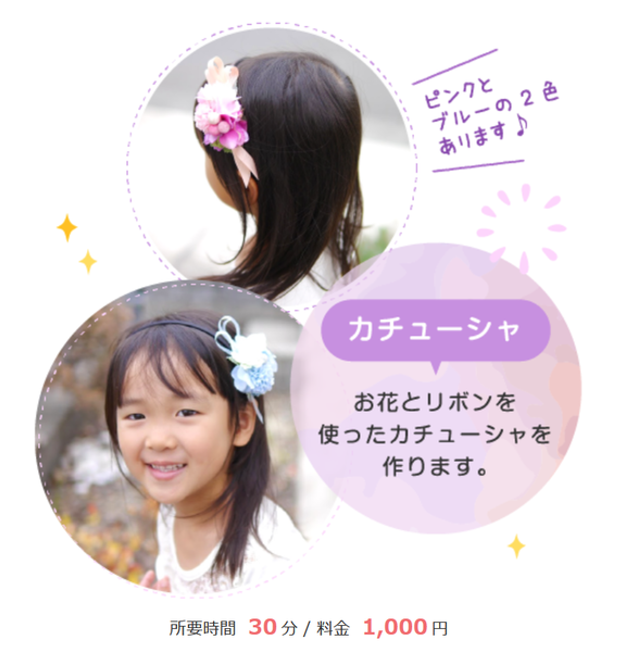 カチューシャ作りワークショップ(7/6・7/7 宮古島会場)