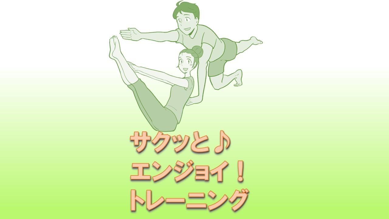 サクッとエンジョイトレーニング (KANAKO)