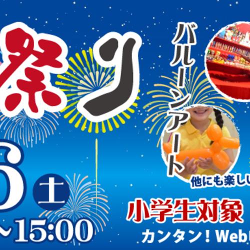【7/6(土) 狭山中央校】夏祭りイベント