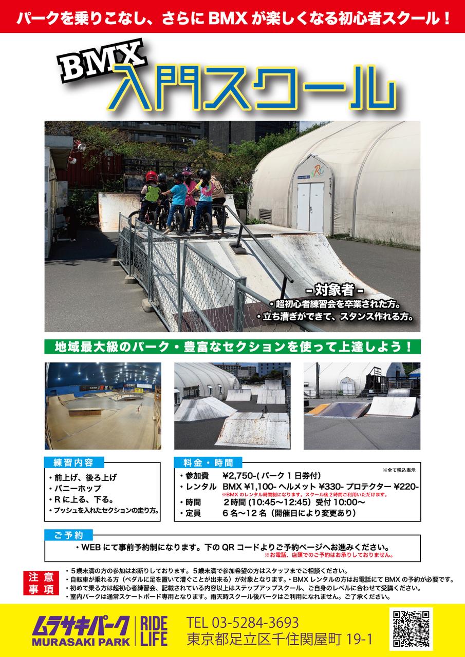 【雨天中止】【BMX】入門スクール【受付 10:00〜】10:45〜12:45